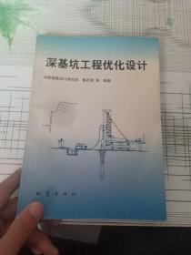 深基坑工程优化设计(首页有字迹)
