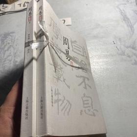 周易译注 (全二册)
