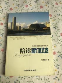 陪读新加坡:一位中国母亲陪子留学实录【实图拍摄】