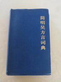 简明吴方言词典(精装,九五品)