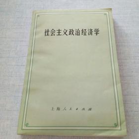 社会主义政治经济学 [AB----33]