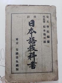 日本语教科书