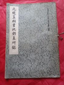 元赵孟頫书仇锷墓碑铭