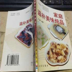 家庭滋补美味炖品