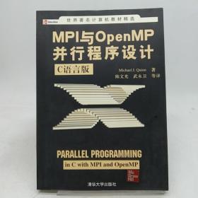 MPI与OpenMP并行程序设计:C语言版——世界著名计算机教材精选
