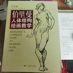 【几近全新】伯里曼人体结构绘画教学(白金版)