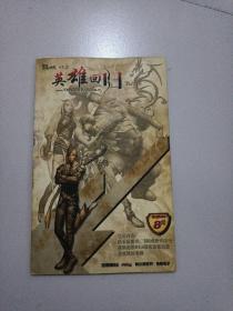 【游戏】龙族V1.2 英雄回归(1CD)
