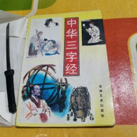 中华三字经