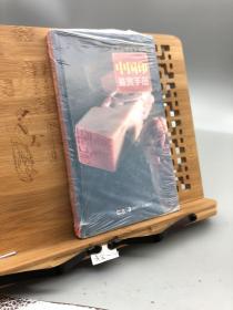 中国印鉴赏手册