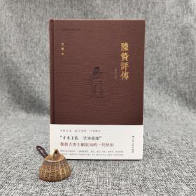 王素签名钤印《陆贽评传》(增订本);仅4本