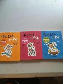 中国名娃·小皮卡3本合售