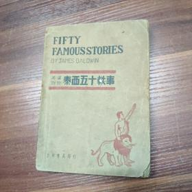 泰西五十轶事--英汉对照-民国37年