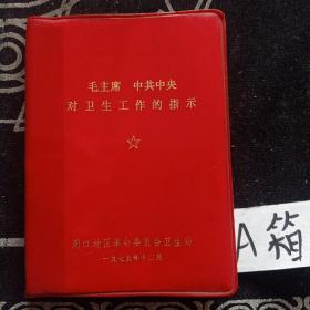 毛主席中共中央对卫生工作的指示