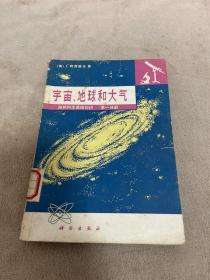 宇宙地球和大气自然科学基础知识第一分册