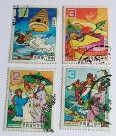 台湾白蛇传信销邮票