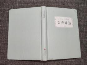 艾青诗选(精装)