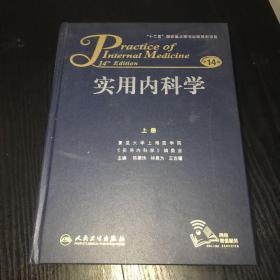 实用内科学 第14版(上册)