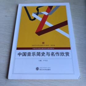中国音乐简史与名作欣赏