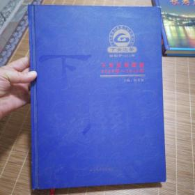 下关沱茶图鉴 : 2009年~2010年 (精装本)
