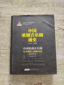 中国歌剧音乐剧通史:中国歌剧音乐剧生存现状与战略对策(咨询报告书)