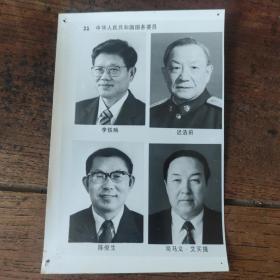 1993年,八届人大一次会议,新当选的国务委员:李铁映、迟浩田、陈俊生、司马义·艾买提(新疆)