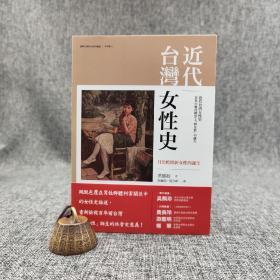 台大出版中心  洪郁如 著;吴佩珍、吴亦昕 译《近代台湾女性史:日治时期新女性的诞生》(锁线胶订)