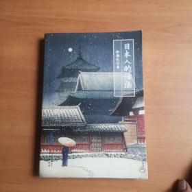 日本人的活法(签名本)