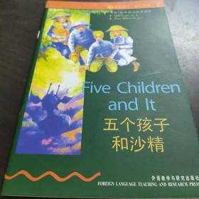 Five Children and It 五个孩子和沙精