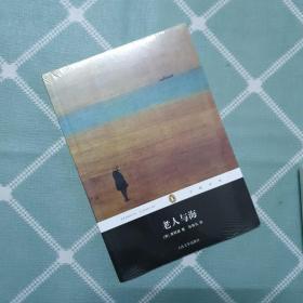 企鹅经典丛书:老人与海