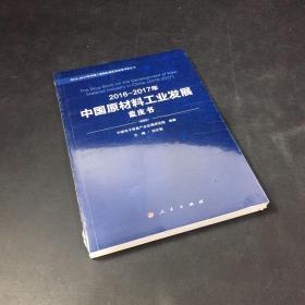 2016-2017年中国原材料工业发展蓝皮书.