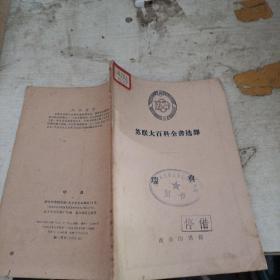 苏联大百科全书选择瑞典。