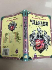 中外科幻小说选集;冰岛怪兽、异星历险记、流星追逐记、环月旅行、气球上的五星期(5和售)  原版内内页干净