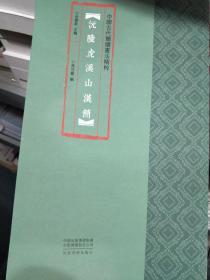中国古代简牍书法精粹   沅陵虎溪山汉简