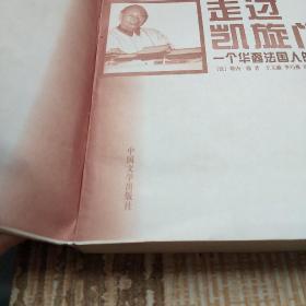 走过凯旋门:一个华裔法国人的故事