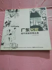 广东名家连环画插图精品集