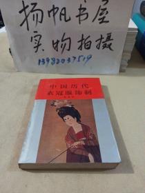 中国历代衣冠服饰制
