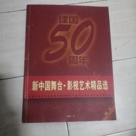 新中国舞台影视艺术精品选