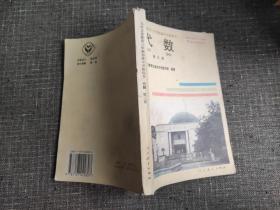 九年义务教育三年制初级中学教科书:代数(第三册)