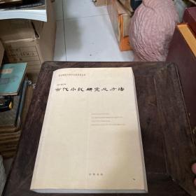 古代小说研究及方法