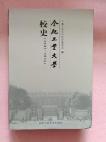 合肥工业大学校史【1945-2005】