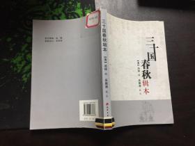 三十国春秋辑本