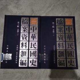 中华民国史档案资料汇编.第三辑.金融一.二册