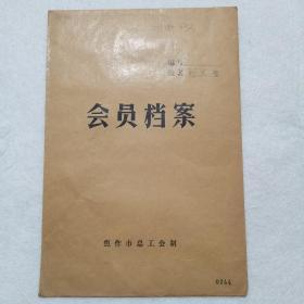 老资料 :七十年代档案材料:河南省电建三处1979年工会会员登记表(刘天智)、河南省电业局1979年工业学大庆先进代表大会登记表,有档案袋,