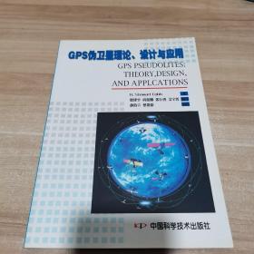GPS伪卫星理论、设计与应用