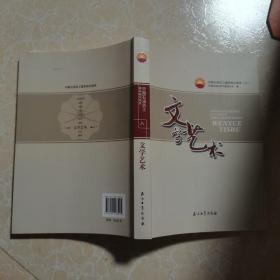 中国石油员工基本知识读本(8):文学艺术