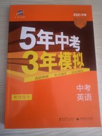 曲一线科学备考 (2021)5年中考3年模拟中考英语教师用书