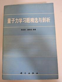 量子力学习题精选与剖析  钱伯初 曾谨言  科学出版社