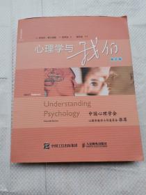 《心理学与我们》(第2版)