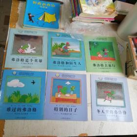 青蛙弗洛格的成长故事12本