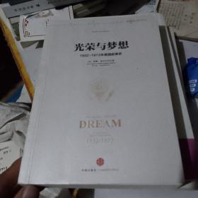 光荣与梦想(1册)(4册):1932-1972年美国叙事史